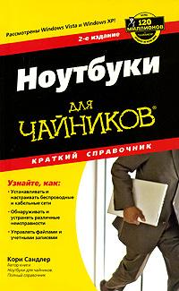 Кори Сандлер Ноутбуки для чайников. Краткий справочник ноутбуки