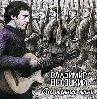 Владимир Высоцкий. Все военные песни (2 CD)