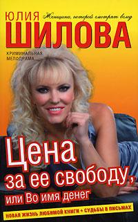 Юлия Шилова Цена за ее свободу, или Во имя денег домашняя морозильная камера цена