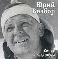 Юрий Визбор. Синие снега