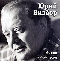 Юрий Визбор. Милая моя