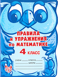 А. В. Ефимова, М. Р. Гринштейн Правила и упражнения по математике. 4 класс v i p a корсет топ