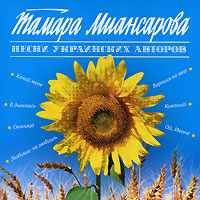 Тамара Миансарова. Песни украинских авторов