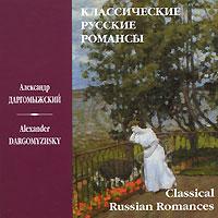 На диске представлены классические русские романсы на музыку Александра Даргомыжского.