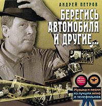 На диске представлены песни известного композитора Андрея Петрова.