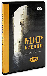 все цены на Мир библии (4 DVD) онлайн