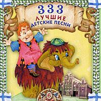 333 лучшие детские песни. Часть 6