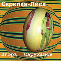 Игорь Саруханов Игорь Саруханов. Скрипка-Лиса