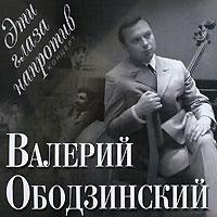 Валерий Ободзинский. Эти глаза напротив