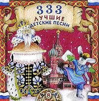 Zakazat.ru: 333 лучшие детские песни. Часть 8