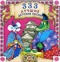 333 лучшие детские песни. Часть 10 сборник 333 лучшие детские песни часть 1 cd