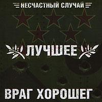 Несчастный случай. Лучшее - враг хорошего (2 CD)