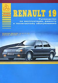 Renault 19. Руководство по эксплуатации, ремонту и техническому обслуживанию toyota toyoace dyna 200 300 400 модели 1988 2000 годов выпуска с дизельными двигателями руководство по ремонту и техническому обслуживанию