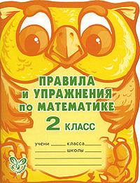 А. В. Ефимова, М. Р. Гринштейн Правила и упражнения по математике. 2 класс