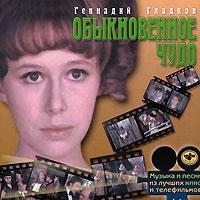На диске представлены песни известного композитора Геннадия Гладкова.