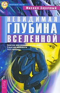 Невидимая глубина Вселенной. Квантово-мистическая картина мира. Структура реальности. Путь человека. Михаил Заречный