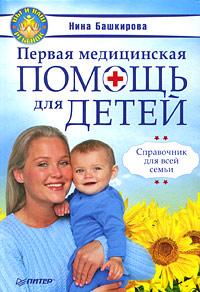 Первая медицинская помощь для детей. Справочник для всей семьи