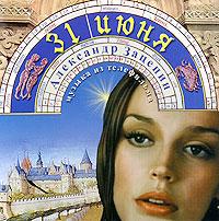 На диске представлены музыка из телефильма
