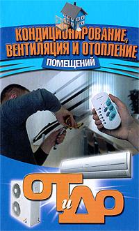 Кондиционирование, вентиляция и отопление помещений книги аделант вентиляция и кондиционирование