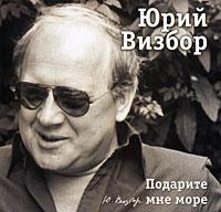 Юрий Визбор Юрий Визбор. Подарите мне море цена и фото