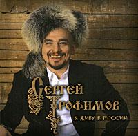 Представляем новый альбом композитора, поэта и певца Сергея Трофимова