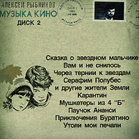 На диске представлена музыка композитора Алексея Рыбникова.