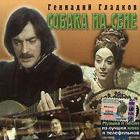 Zakazat.ru: Геннадий Гладков. Собака на сене / Дульсинея Тобосская