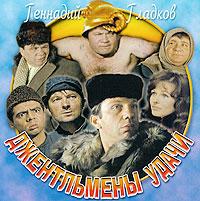 Геннадий Гладков. Джентльмены удачи