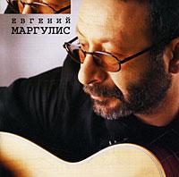 Евгений Маргулис Евгений Маргулис евгений маргулис 2017 06 08t20 30
