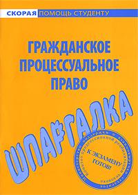 Гражданское процессуальное право. Шпаргалка