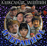 Александр Зацепин. Избранное