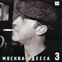Владимир Высоцкий Владимир Высоцкий. Диск 3. Москва - Одесса