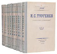 И. С. Тургенев. Собрание сочинений (комплект из 11 книг)