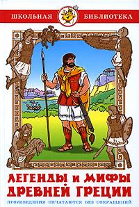 Легенды и мифы Древней Греции эксмо мифы древней греции
