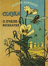 Сказка о Пчеле-Мохнатке павел берснев мистическое путешествие в новый свет