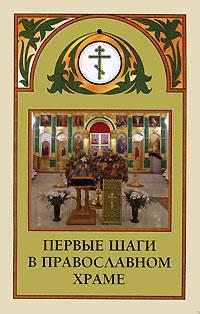Первые шаги в православном храме отсутствует правила поведения в храме