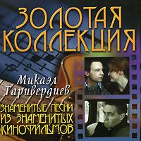 Микаэл Таривердиев. Знаменитые песни из знаменитых кинофильмов