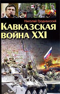 Николай Гродненский Кавказская война ХХI большие данные книга