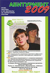 Н. Брумарова Абитуриент-2009 дополнительное образование в контексте форсайта