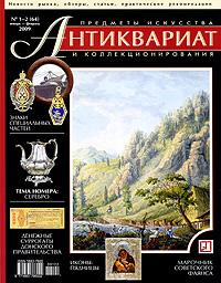 Антиквариат, предметы искусства и коллекционирования, №1-2 (64), январь-февраль 2009 антиквариат