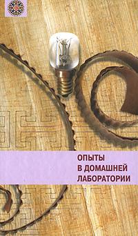 Опыты в домашней лаборатории кириат сефер кирьят сефер сборник разных нравоучительных статей