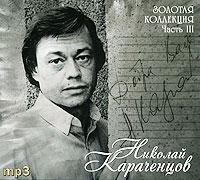 Николай Караченцов Николай Караченцов. Золотая коллекция. Часть 3 (mp3)