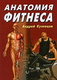 Книга Анатомия фитнеса. Андрей Кузнецов