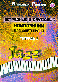 Александр Руденко Эстрадные и джазовые композиции для фортепиано. Тетрадь 1 александр руденко эстрадные и джазовые композиции для фортепиано тетрадь 1