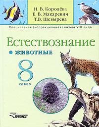 Н. В. Королева, Е. В. Макаревич, Т. В. Шевырева Естествознание. Животные. 8 класс рейд к ред все о животных