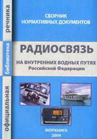 Радиосвязь на внутренних водных путях Российской Федерации. Сборник нормативных документов