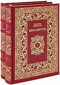 Джованни Боккаччо Декамерон. В 2 томах (эксклюзивное издание) джованни баттиста тьеполо джованни баттиста тьеполо альбом