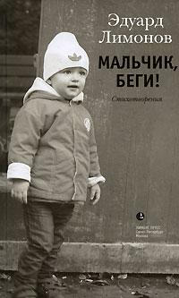 Эдуард Лимонов Мальчик, беги! лимонов свежая пресса