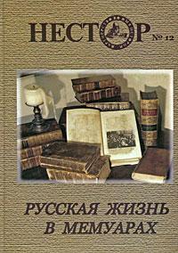 Русская жизнь в мемуарах