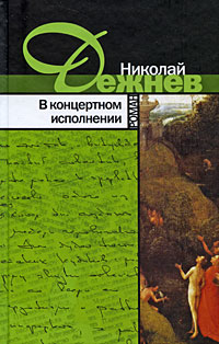 Николай Дежнев В концертном исполнении живем и учимся в россии